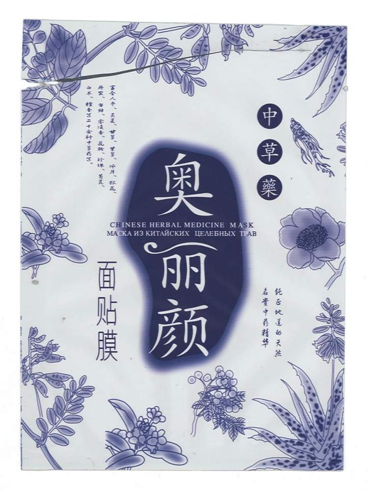 Chinese Herbal Medicine Mask [FRONT]