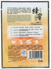 Hehumei Honey Mask BACK PIC