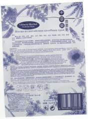 Chinese Herbal Medicine Mask [BACK]